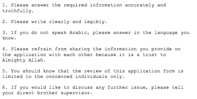 Apply to Work for al Qaeda Today!